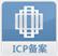 ICP/IP地址/域名信息备案管理系统
